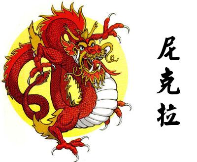 Restaurant Chinois Orange Dragon